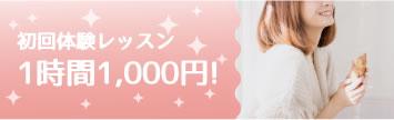 初回体験レッスン1時間1000円!